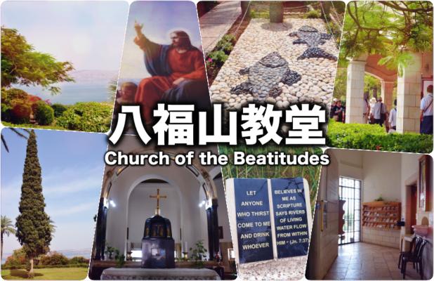八福山教堂-beattitudes