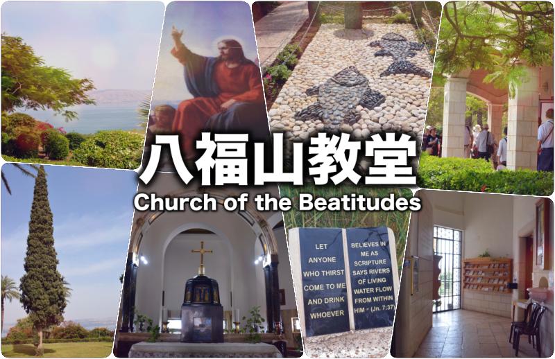 八福山教堂-beattitude