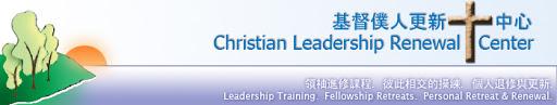 基督仆人更新中心